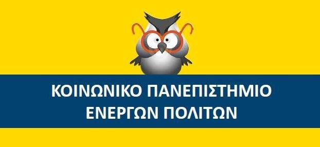 «Κοινωνικό Πανεπιστήμιο Ενεργών Πολιτών» στον Τύρναβο