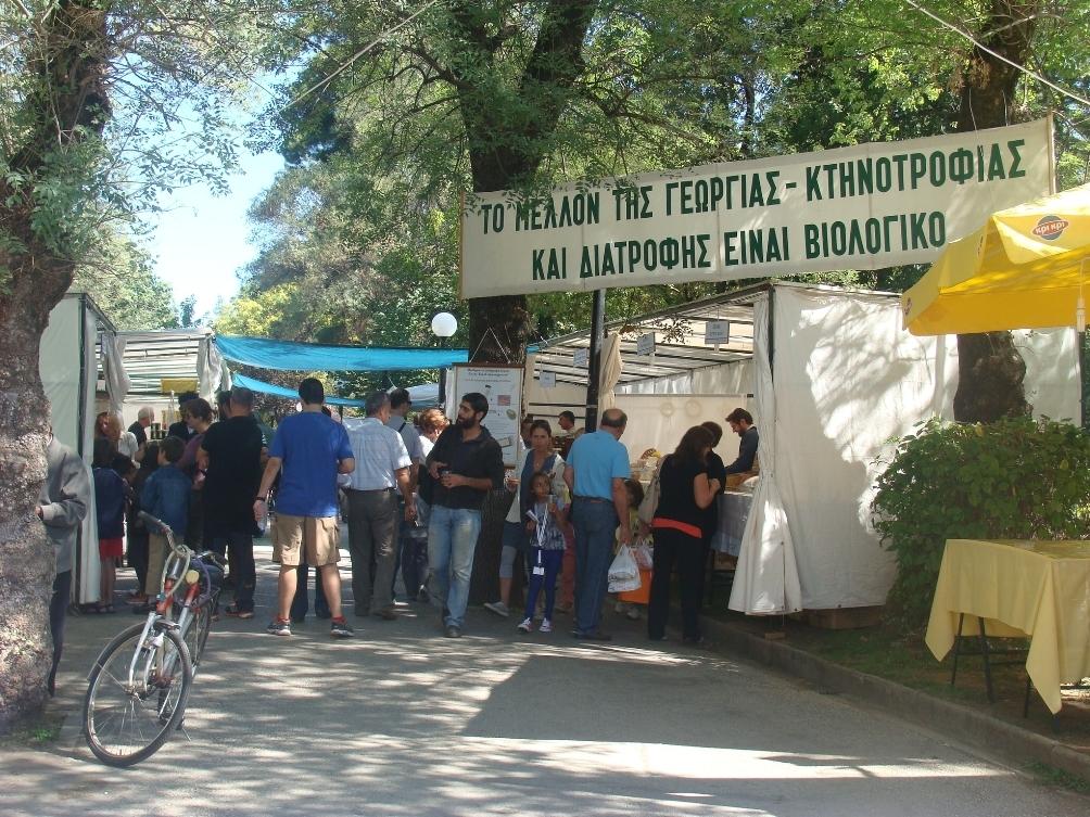 Οι εκθέτες που συμμετέχουν στην Πανελλαδική Εκθεσιακή Αγορά της 18ης Οικολογικής Γιορτής Καρδίτσας