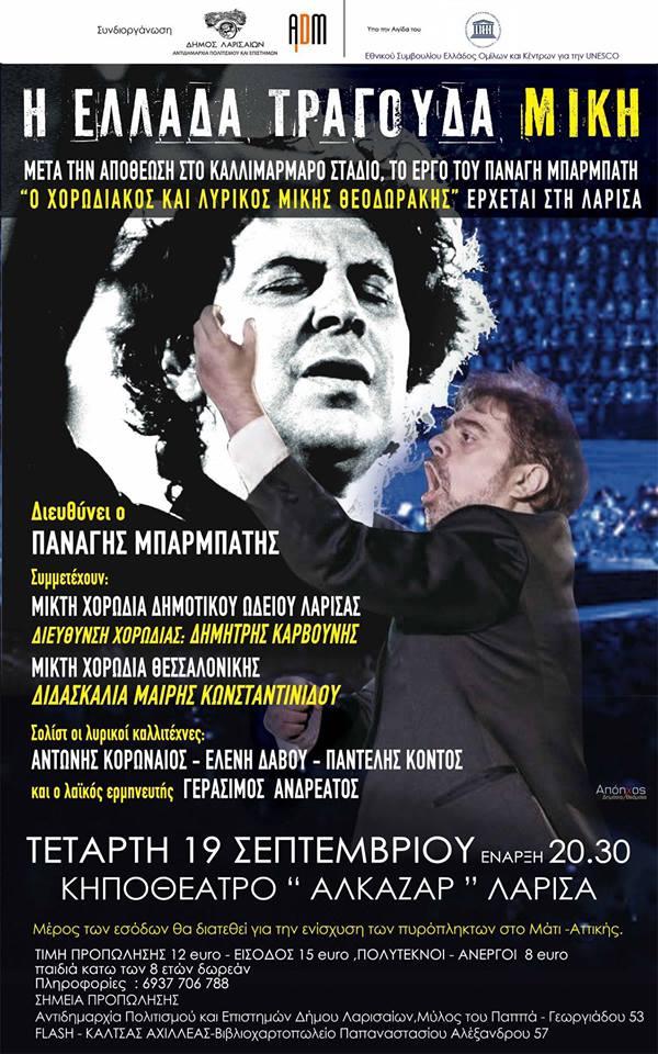 Η Ελλάδα τραγουδά τον Μίκη στο Κηποθέατρο