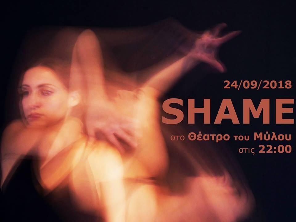 «Ντροπή» στο Θέατρο του Μύλου