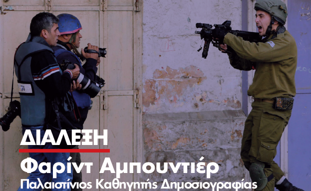 Παλαιστίνιος καθηγητής Δημοσιογραφίας θα μιλήσει στη Θεσσαλονίκη