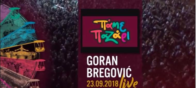 Παζάρι Λάρισας: Τα βίντεο για Μπρέγκοβιτς και Μάρκοβιτς