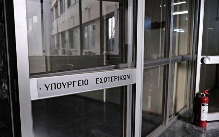 46 προσλήψεις στο υπουργείο Εσωτερικών