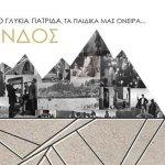 Μουσικοχορευτική παράσταση – «ταξίδι» στην Πίνδο