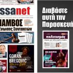 Διαβάστε στη larissanet: Θρίαμβος της  Ένωσης Συντακτών