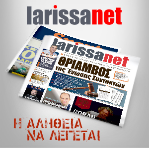 larissanet 242 (6)