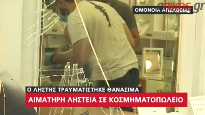 Αιματηρή απόπειρα ληστείας σε κοσμηματοπωλείο στο κέντρο της Αθήνας – Νεκρός ο δράστης