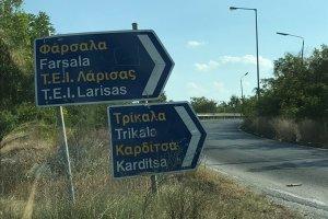 Η Περιφέρεια, η πινακίδα και το υπερπέραν!