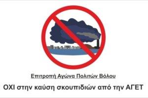 Επιτροπή Πολιτών Βόλου: Απαράδεκτες οι δηλώσεις Αγοραστού!