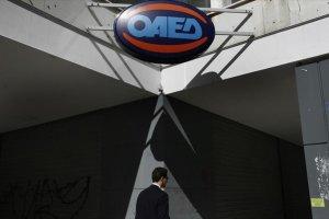 ΟΑΕΔ: Έρχεται πρόγραμμα με 2.300 προσλήψεις