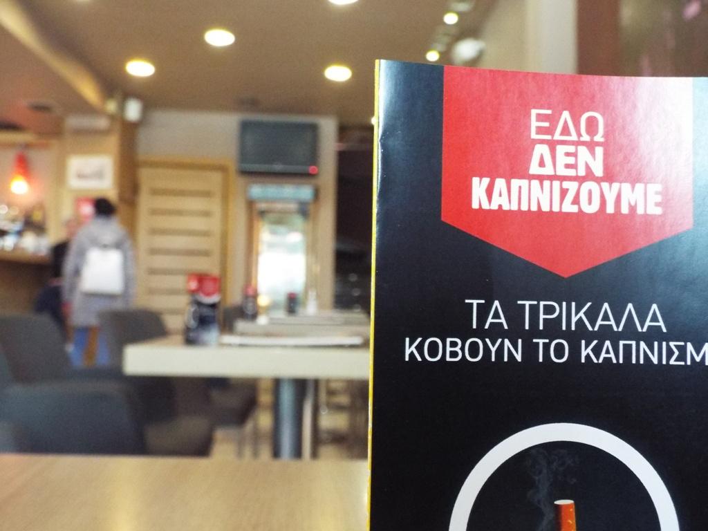 Τρίκαλα: Πρόστιμο σε κατάστημα για το κάπνισμα