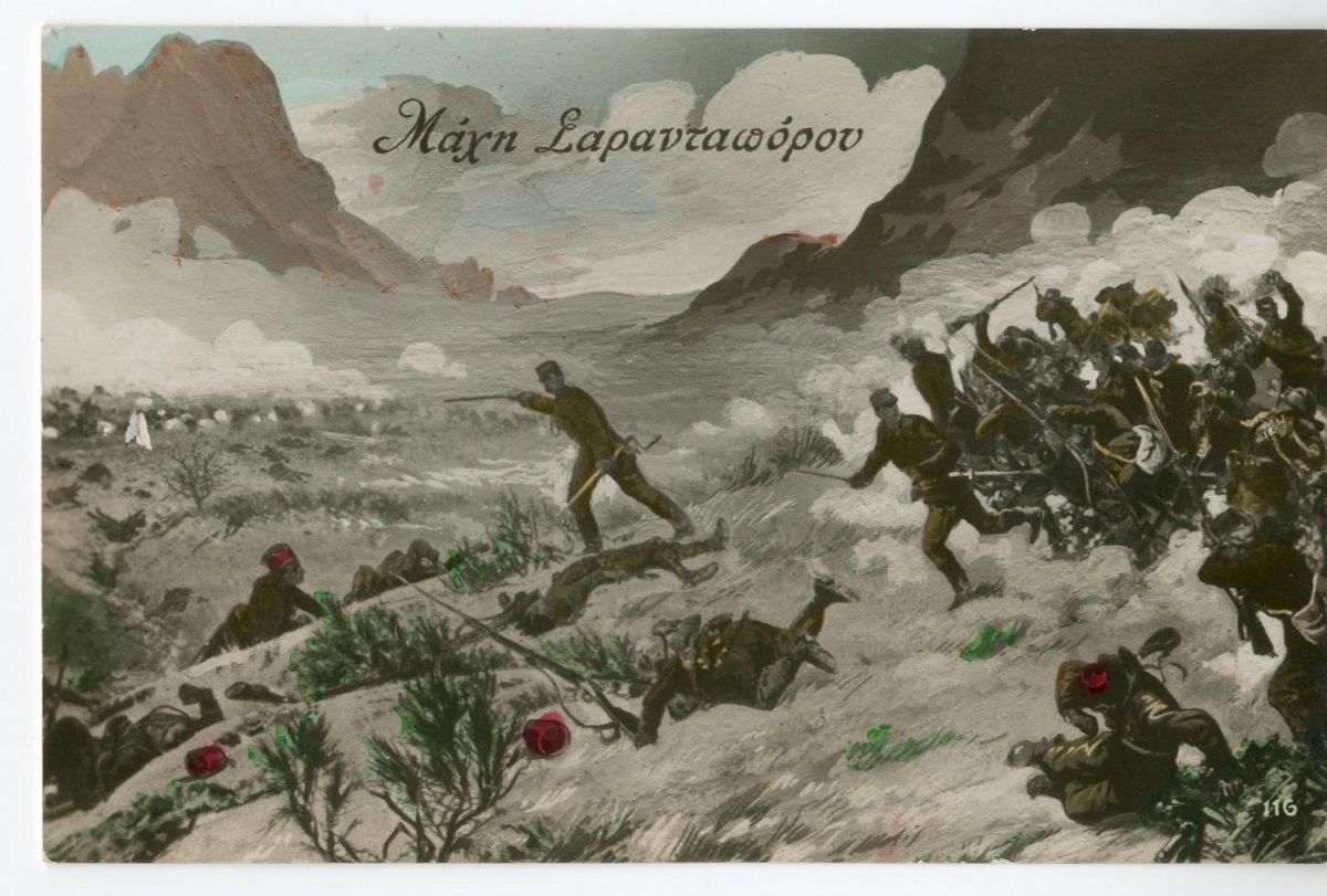 Εκδήλωση στη Λάρισα για τη μάχη του Σαρανταπόρου