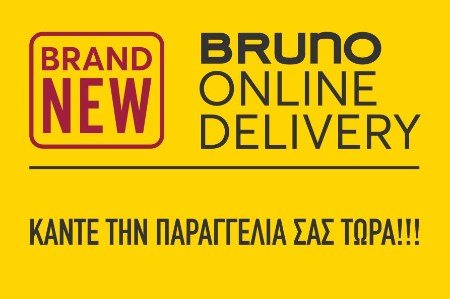 Bruno, νέα υπηρεσία online delivery