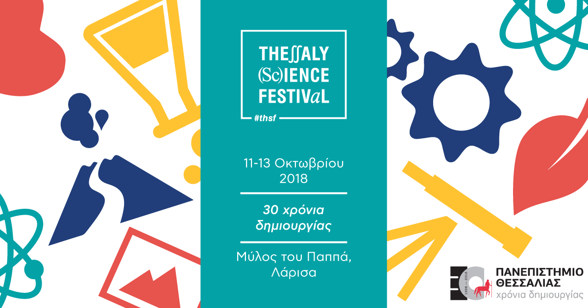 thessaly science festival (1)