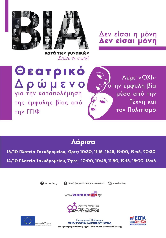 ΠΡΟΓΡΑΜΜΑ ΛΑΡΙΣΑ-1