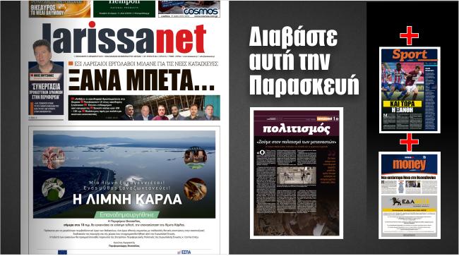 Διαβάστε στη larissanet: Ξανά μπετά…