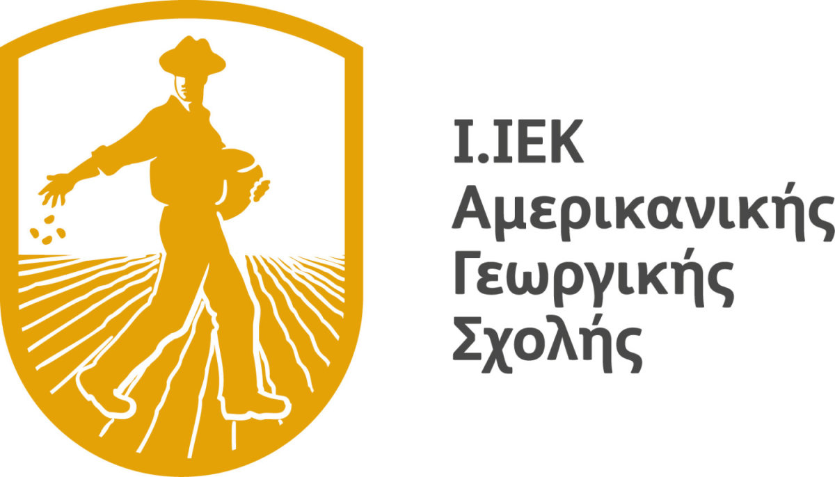 Εγκαίνια του Ι.ΙΕΚ της Αμερικανικής Γεωργικής Σχολής