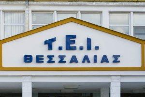 Η ΕΕΤΕΜ για την κατάργηση του ΤΕΙ Θεσσαλίας