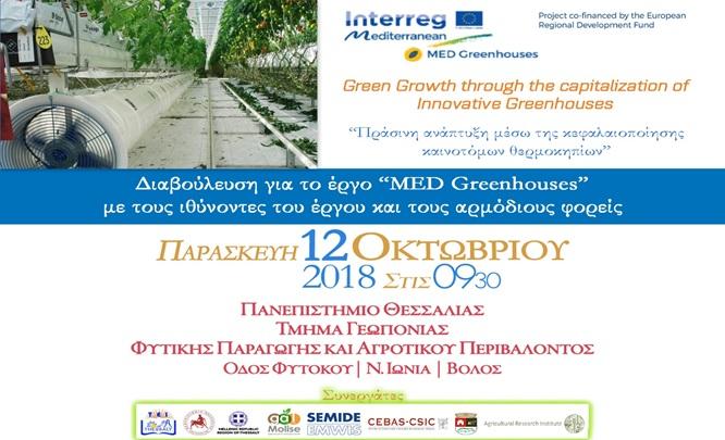 Πανεπιστήμιο Θεσσαλίας: Διαβούλευση για το έργο MED Greenhouses