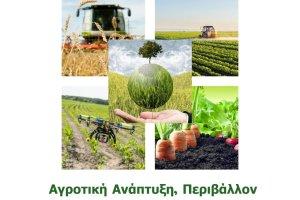 Εκδήλωση του Τομέα Γεωπονίας, Τροφίμων και Περιβάλλοντος του 1ου ΕΠΑΛ Τυρνάβου