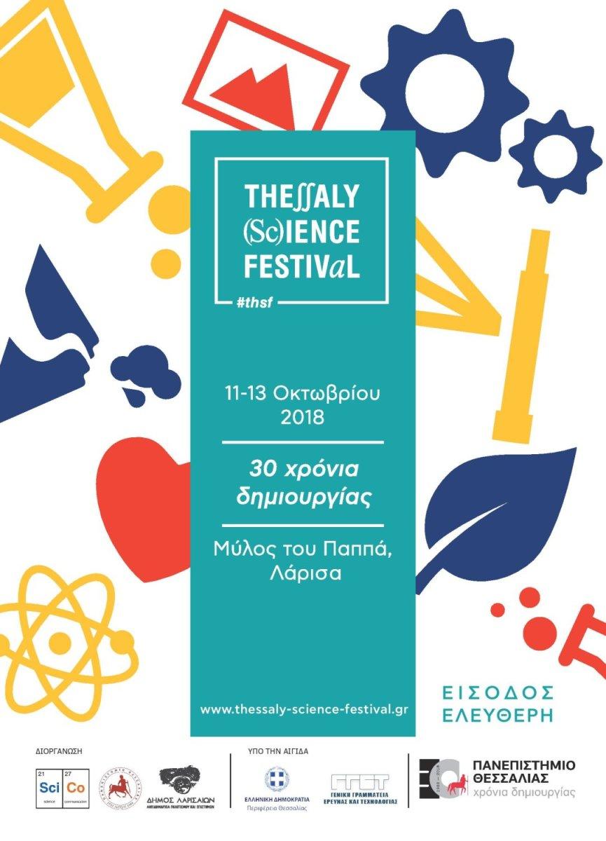Το Μεγαλύτερο Φεστιβάλ Επιστήμης και Καινοτομίας