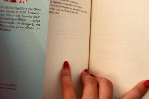 Παρουσίαση της ποιητικής συλλογής  «Σκιές στον ενικό» στο ΔΩΛ