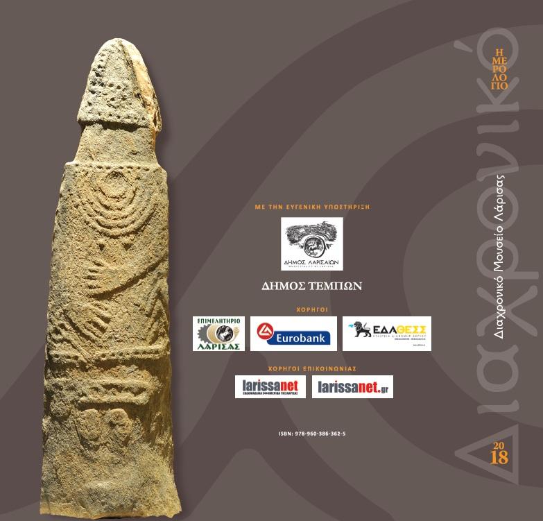 Διαχρονικό Μουσείο Λάρισας1