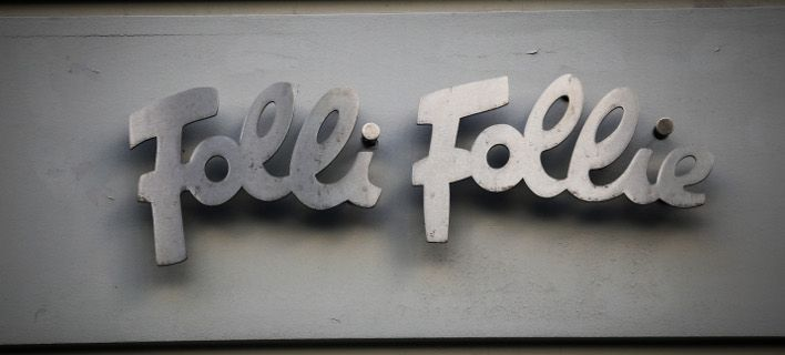Folli-Follie: Δεσμεύτηκαν οι τραπεζικοί λογαριασμοί της οικογένειας Κουτσολιούτσου