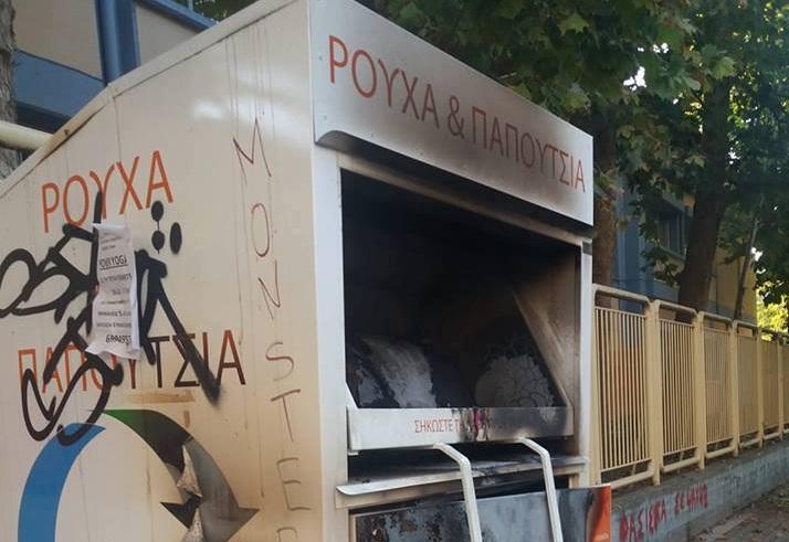Έκαψαν κάδο ανακύκλωσης ρούχων στη Λάρισα (φωτ.)