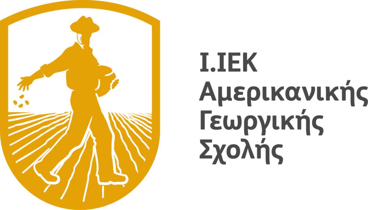 Εγκαινιάστηκε το Ι.ΙΕΚ της Αμερικανικής Γεωργικής Σχολής