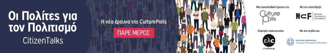 Έρευνα: Οι πολίτες για τον πολιτισμό