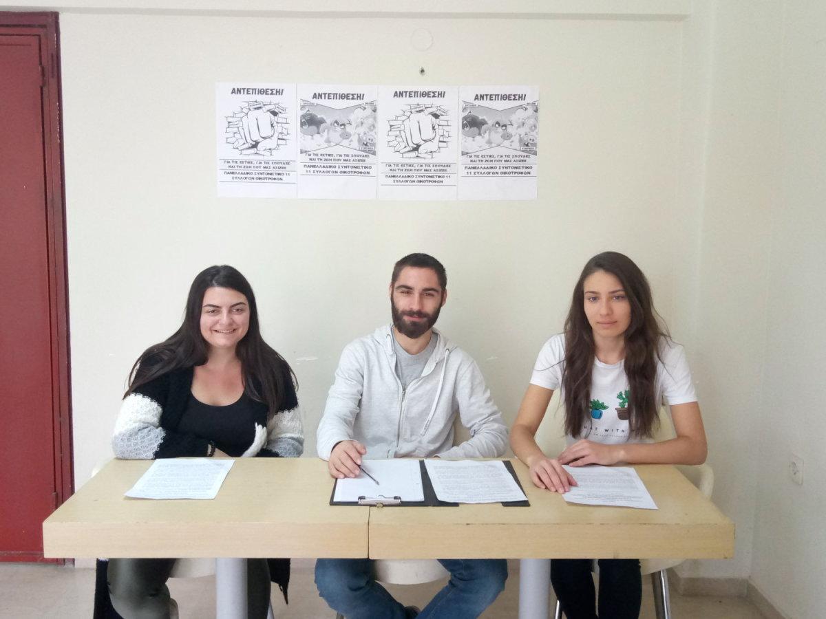 Πανθεσσαλική συνάντηση φοιτητικών συλλόγων στη Λάρισα
