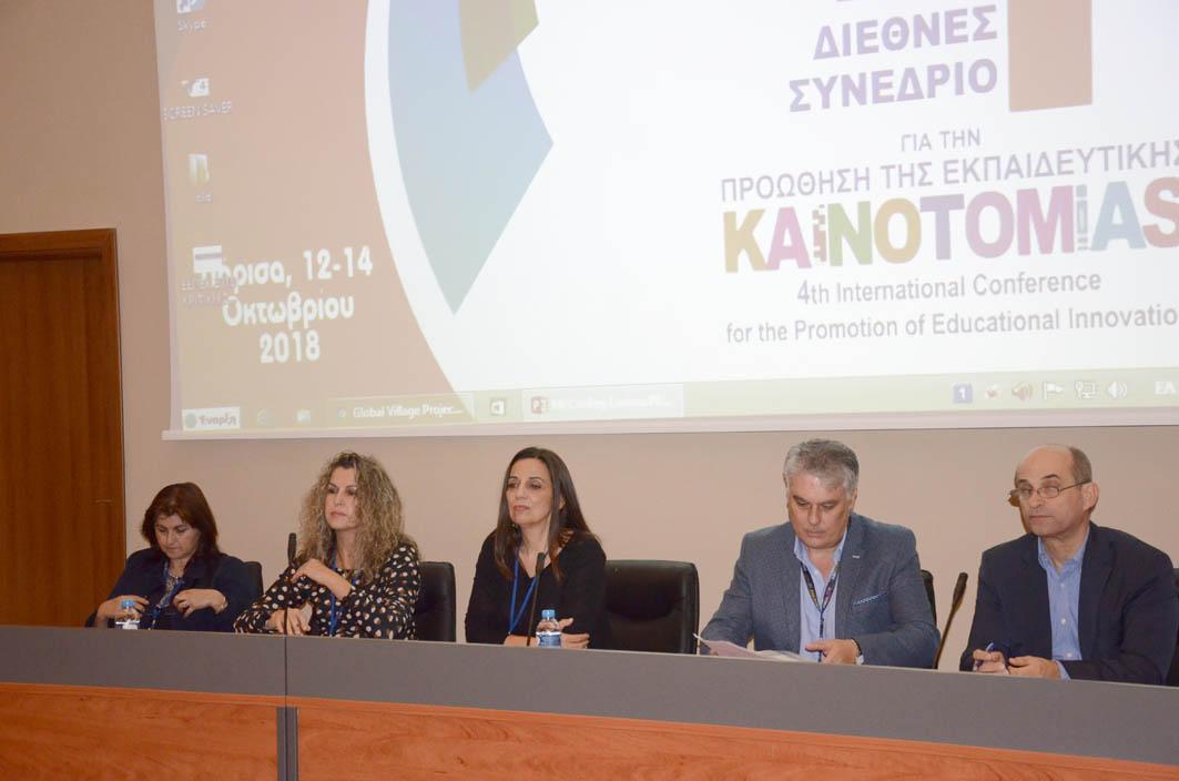 Εγκαινιάστηκε το 4ο Διεθνές Συνέδριο Προώθησης της Εκπαιδευτικής Καινοτομίας (φωτ.)