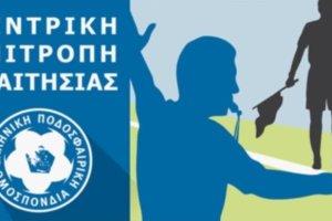 Ανακοίνωση Ελλήνων κατά των ξένων διαιτητών! «Ομολογία αναξιοπιστίας του ποδοσφαίρου μας»