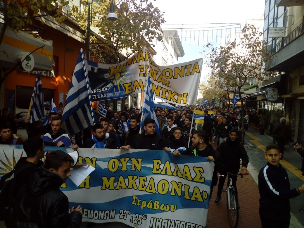 Λαρισαίοι μαθητές διαδηλώνουν για τη Μακεδονία (φωτ. & βίντεο)