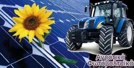 Επί τάπητος τα αγροτικά φωτοβολταϊκά
