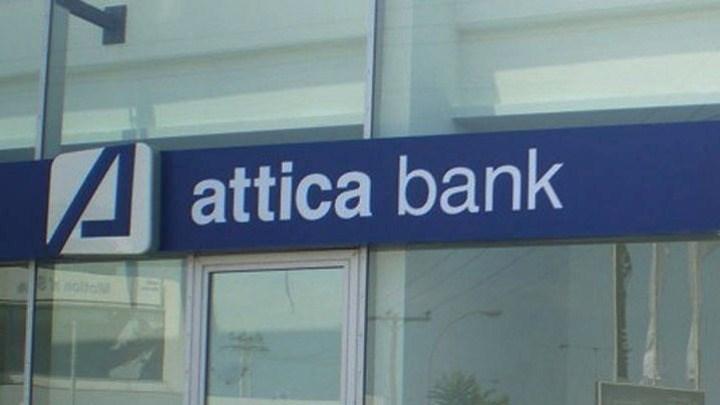 Η ανακοίνωση της Attica Bank για το δάνειο στον Πολάκη