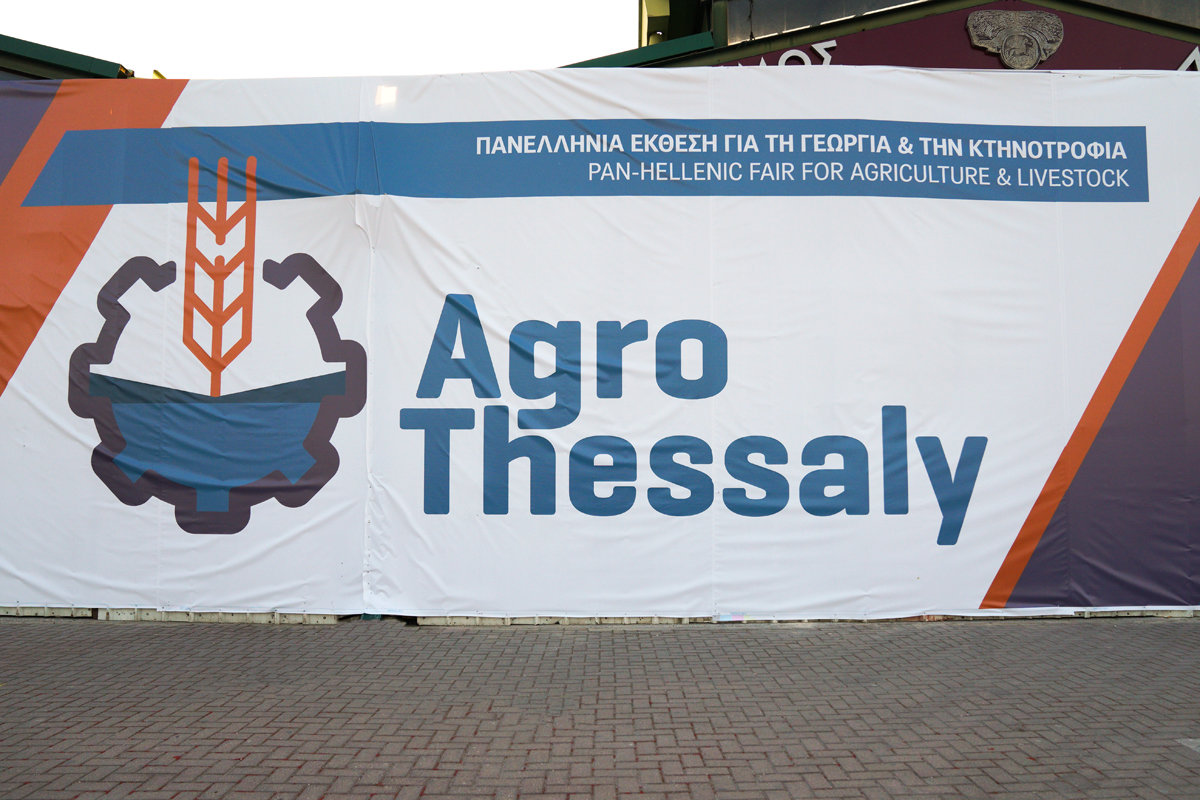 Έρχεται η διεθνοποίηση για την Agrothessaly της Λάρισας