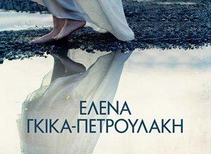Παρουσιάζεται στη Λάρισα το μυθιστόρημα «Καθρέφτες και είδωλα»