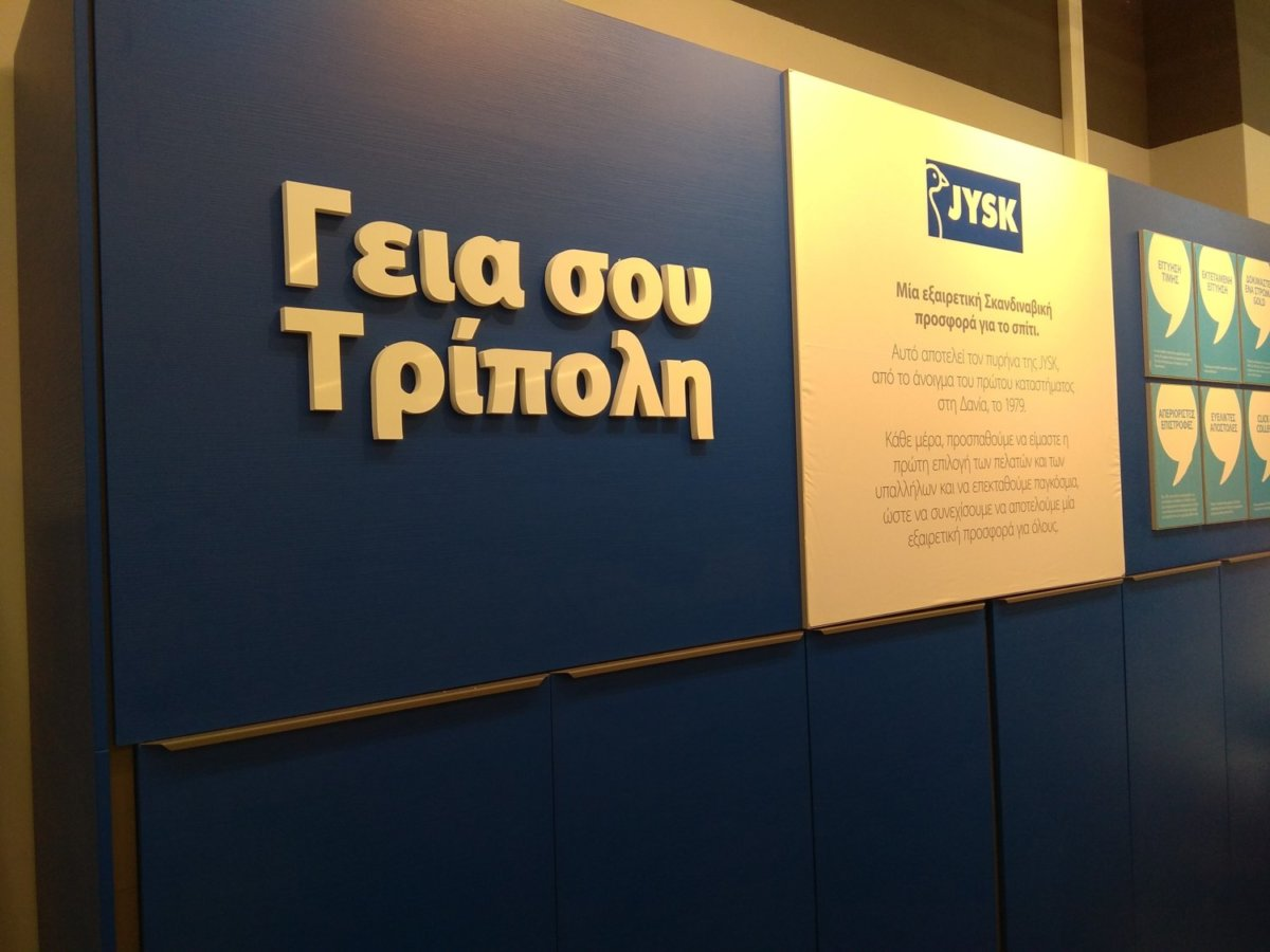 728ea414ebe Η JYSK ανοίγει νέο κατάστημα στην Τρίπολη | larissanet.gr - H Νέα ...