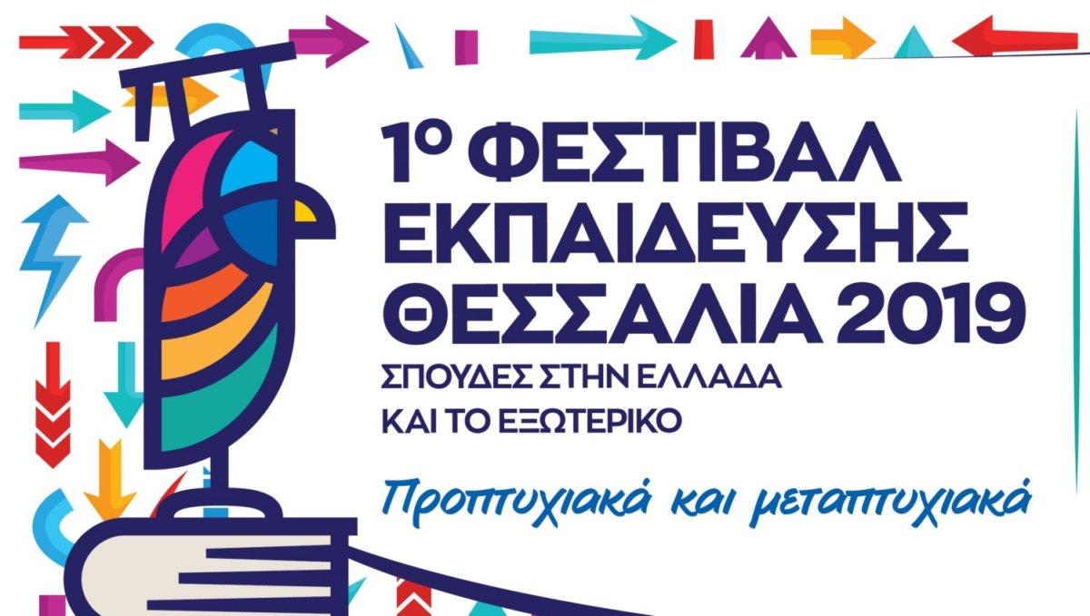 Το 1ο Φεστιβάλ Εκπαίδευσης – Θεσσαλία 2019 στη Λάρισα