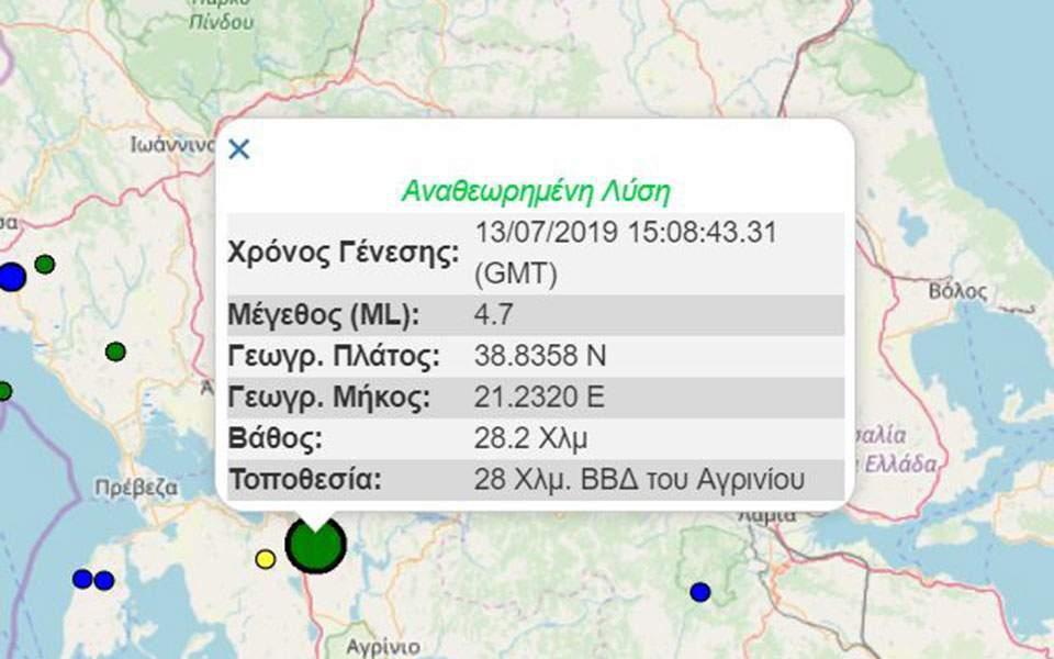 Σεισμός 4,7 ρίχτερ στο Αγρίνιο έγινε αισθητός και στη Λάρισα
