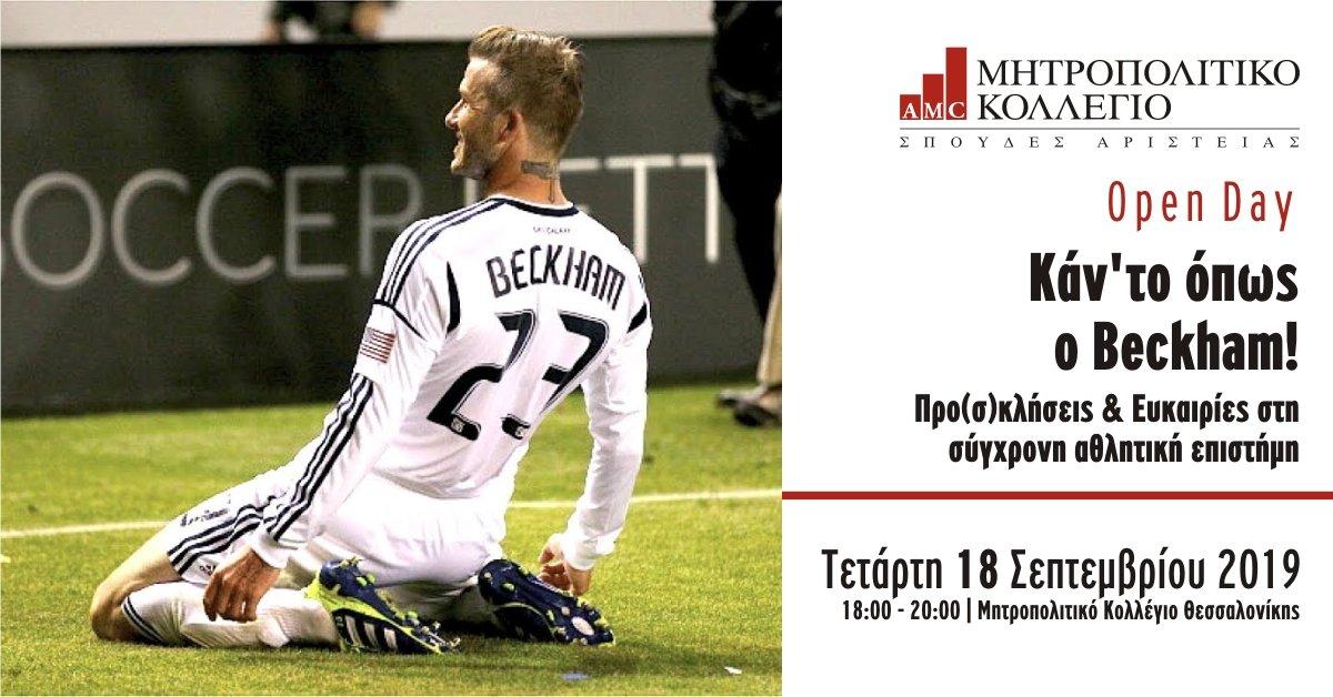 «Κάν'το όπως ο Beckham! Προ(σ)κλήσεις και ευκαιρίες στη σύγχρονη αθλητική επιστήμη» από το Μητροπολιτικό Κολλέγιο