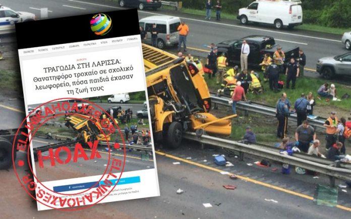 Fake News η είδηση για «πολύνεκρο τροχαίο με σχολικό στη Λάρισα»!