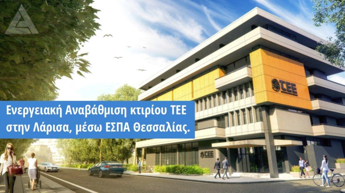 Αναβαθμίζεται ενεργειακά το κτίριο του ΤΕΕ στη Λάρισα