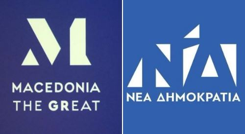 Χαμός στο Twitter με την ομοιότητα του σήματος των Μακεδονικών προϊόντων με της ΝΔ