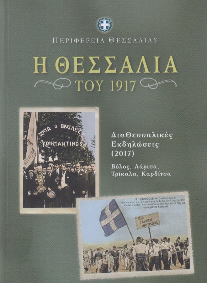 201911200954381425 - Παρουσίαση του βιβλίου «Η Θεσσαλία του 1917»