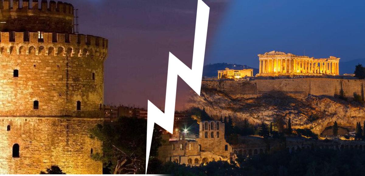 Οι 5 μεγαλύτερες κόντρες πόλεων στην Ελλάδα - Ανάμεσά τους η κόντρα Λάρισας-Βόλου