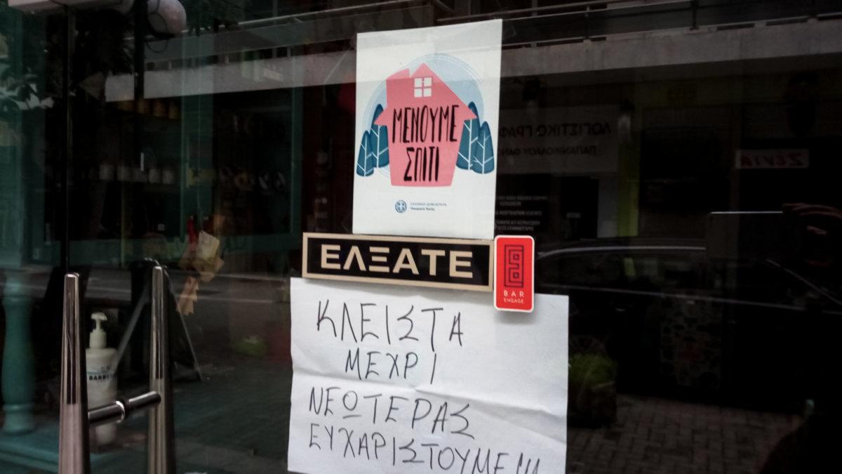 φωτ. eurokinissi